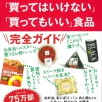 本紹介:今日の一冊|『コンビニの「買ってはいけない」「買ってもいい」食品』感想
