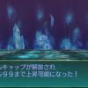 世界樹の迷宮5攻略日記⑧レベルキャップ解放クエスト3種攻略!