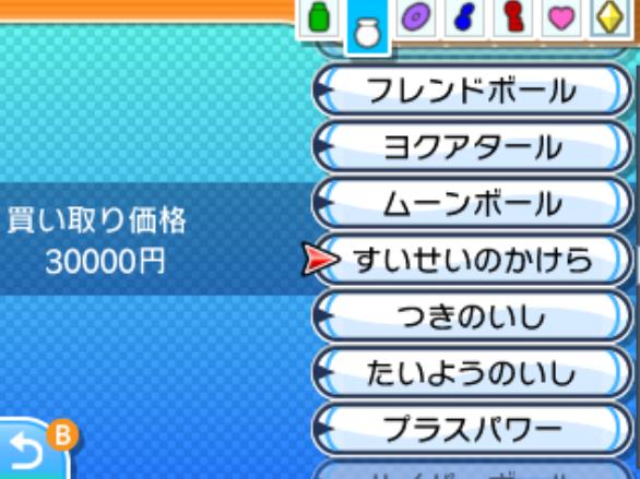 pokemonsunmoon-money3