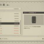 ニーア オートマタ攻略メモ|おすすめのプラグイン・チップとその入手場所一覧