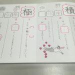 【最近売れてる本】『うんこ漢字ドリル』が完全にアイデアの勝利だという話