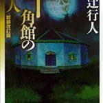 久しぶりに綾辻行人著『十角館の殺人』を読んだらアンフェアに感じた話【感想】