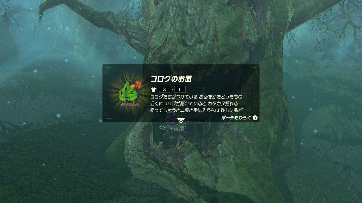 の ブレス オブザ ワイルド 攻略 コログ ゼルダ 伝説