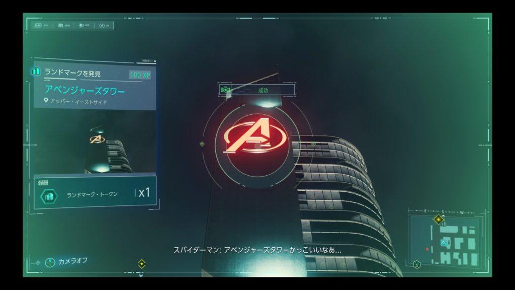 PS4アベンジャーズタワー