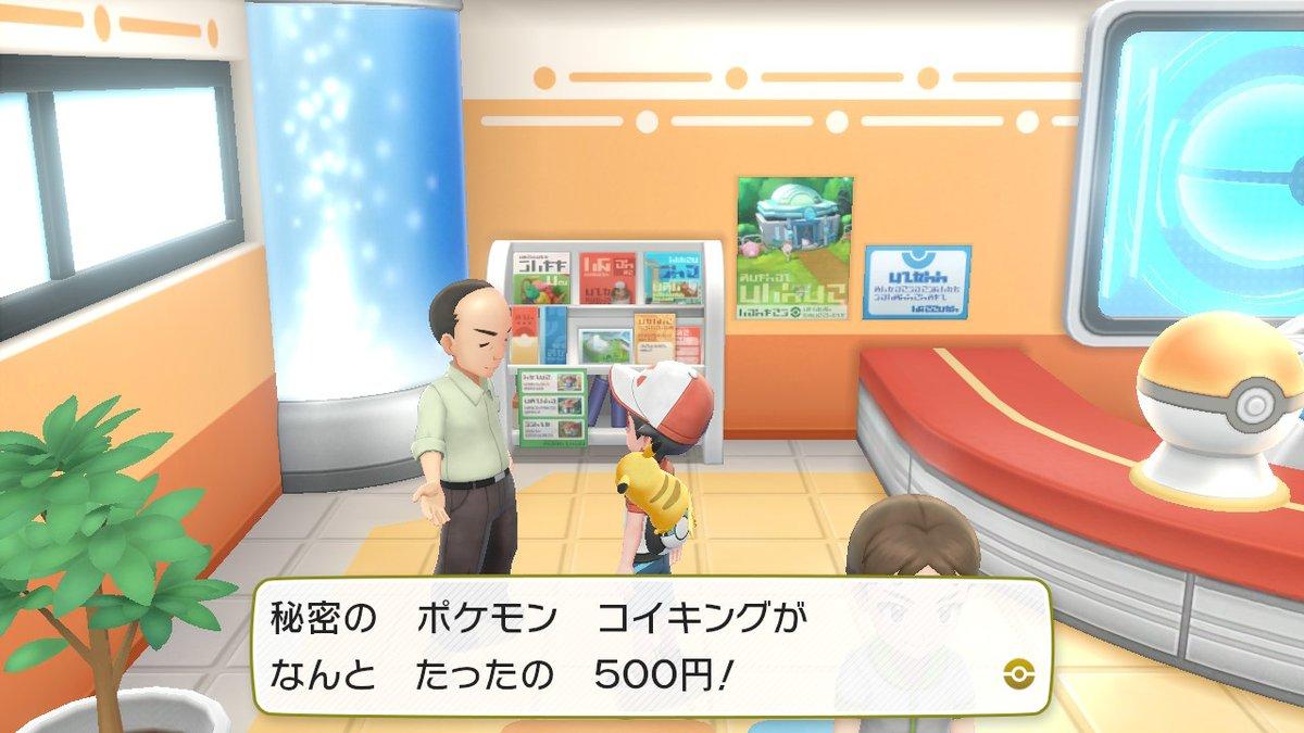 ピカブイ 500円コイキング