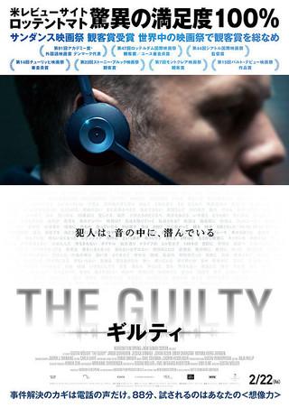 映画『ギルティ』